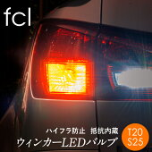 fclかんたんウインカーLED化抵抗内蔵T20S25LEDバルブアンバー2個セット