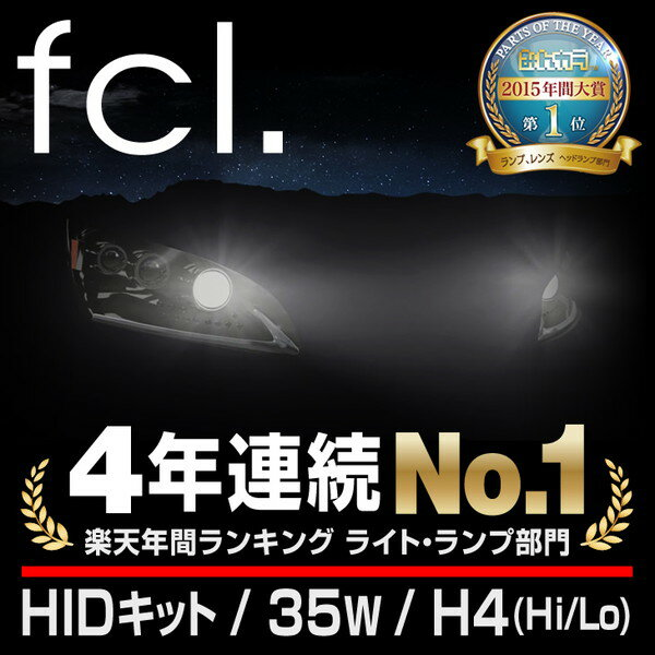 HID H4 キット fcl 35W H4Hi/Lo HIDキット(リレー付き/リレーレスからご選択)6000K 8000Kからお選びいただけます【安心1年保証】