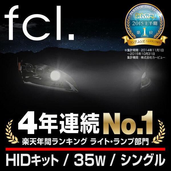 fcl HID 35W HIDキット H1 H3 H3C H7 H8 H11 HB3 HB4 3000K 6000K 8000Kからお選びいただけます【安心1年保証/ヘッドライト・フォグランプのHID化におすすめ】