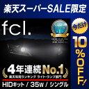 fcl HID 35W HIDキット H1 H3 H3C H7 H8 H11 HB3 HB4 3000K 6000K 8000Kからお選びいただけます【安心1年...