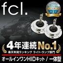 fcl HID オールインワン HIDキット【H8/H11/HB4/H16】19W/35W 【20アルファード/ヴェルファイア/アクア/VOXY/セレナ/80ヴ...