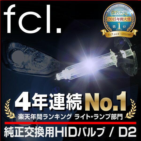 【楽天スーパーSALE10%OFF】 fcl HID D2R D2S 純正交換用HIDバルブ 新型のHID装着車対応 バルブ 12v専用 【1年保証】
