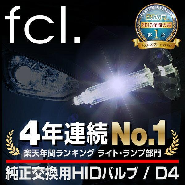 fcl HID D4R D4S 純正交換用HIDバルブ 新型のHID装着車対応 ヴェルファイア20系などに取付可能 12v専用 【1年保証】