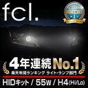 HID H4 キット fcl 55W H4Hi/Lo HIDキット(リレー付き/リレーレスからご選択)【安心1年保証】