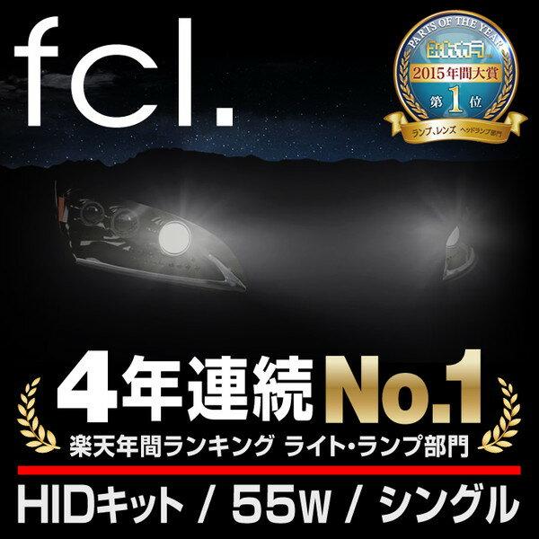【楽天スーパーSALE10%OFF】 fcl HID 55W HIDキット H1 H3 H3C H7 H8 H11 HB3 HB4 HIR2 3000K 6000K 8000Kからお選びいただけます【安心1年保証/ヘッドライトのHID化におすすめ】 HID h11 HIDキット