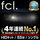 fcl HID 55W HIDキット H1 H3 H3C H7 H8 H11 HB3 HB4 3000K 6000K 8000Kからお選びいただけます【安心1年...