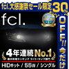 fcl. 55W Single Beam HID Xenon Conversion Kit【H1,H3,H3C,H7,H8/H11/H16,HB3(9005),HB4(9006)】