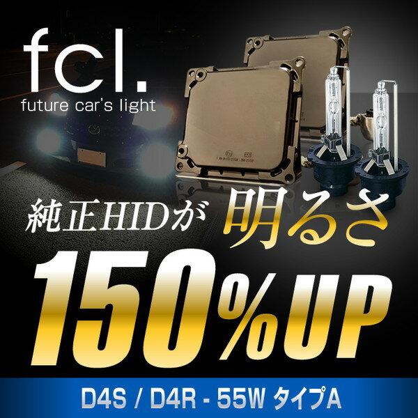 fcl HID 純正 55W バラスト パワーアップキット D4S/D4R用(6000K・8000K) 【タイプA】アルファード、ヴェルファイア 20系/86のヘッドライトに