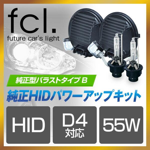 fcl HID 純正 55W バラスト パワーアップキット D4S/D4R用(6000K・8000K) 【タイプB】VOXY、NOAHのヘッドライトに