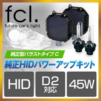 fcl HID 순정형 45 W바라스트 파워업 HID 킷(D4S/D4R 대응) 순정 HID 장착 자동차용 6000 K 8000 K로부터 선택해 받을 수 있습니다