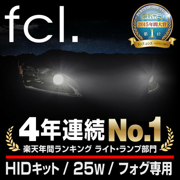 fcl HID フォグランプ専用25WHIDキット 【H1/H3/H8/H11/H16/HB4】【25W/フォグランプ/HIDキット/フォグ】HID HID H11 HIDキット