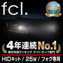 fcl HID フォグランプ専用25WHIDキット 【H1/H3/H8/H11/H16/HB4】【25W/フォグランプ/HIDキット/フォグ】HID HID H...