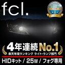 fcl HID フォグランプ専用25WHIDキット 【H1/H3/H8/H11/H16/HB4】【25W/フォグランプ/HIDキット/フォグ】HID HID H11 …