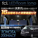 fcl ハイエース 200系 LED ルームランプ 調整機能付き トヨタ