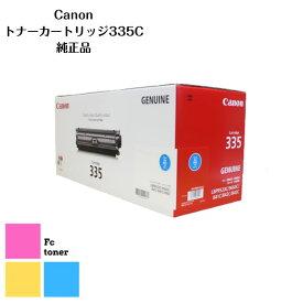 CANON キャノン トナーカートリッジ 335C 【純正品】【送料無料】A3対応カラーレーザープリンターLBP9660Ci/LBP9520C/LBP843Ci/LBP842C/LBP841C用