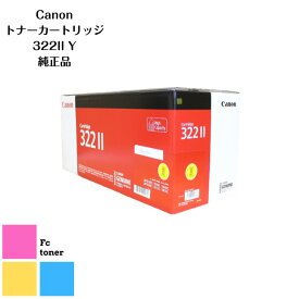 CANON キャノン トナーカートリッジ 322II Y【純正品】【送料無料】A3対応カラーレーザープリンター LBP-9100C/9200C/9500C/9510C/9600C/9650Ci用
