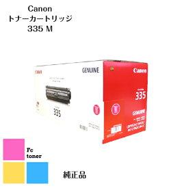 【純正品】【送料無料】CANON キャノン トナーカートリッジ 335 M マゼンタA3対応カラーレーザープリンター LBP9660Ci/LBP9520C/LBP843Ci/LBP842C/LBP841C用