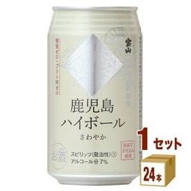 味香り戦略研究所 鹿児島 ハイボール 缶さわやか缶 350ml×24本(個)×1ケース チューハイ・ハイボール・カクテル  【送料無料】
