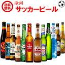 サッカーファン必見!ヨーロッパサッカービールセット 12本入り 【送料無料※一部地域を除く】 <輸入ビール><詰め合わせ><ビールセット><海外>