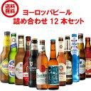ヨーロッパ厳選輸入ビール12本セット 【送料無料※一部地域を除く】<ビールセット><詰め合わせ><ビールセット>