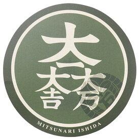 家紋ステッカー丸 石田光成【戦国武将 イラスト シール】