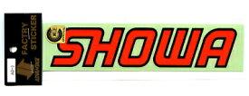 SHOWA(ショウワ)ステッカー中サイズ【サスペンション ショック バイク クルマ】