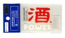 酒POWERステッカー 白文字【APIO アピオ ジムニー】