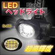 3+3灯超高輝度チップ型LEDヘッドランプ