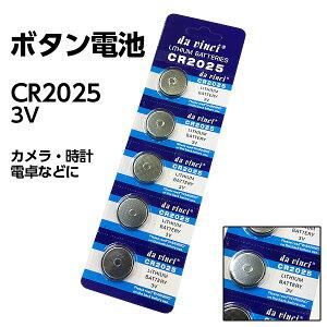 CR2025 3V  LITHIUM BATTERY 1シート (5個入り)〔ボタン電池〕