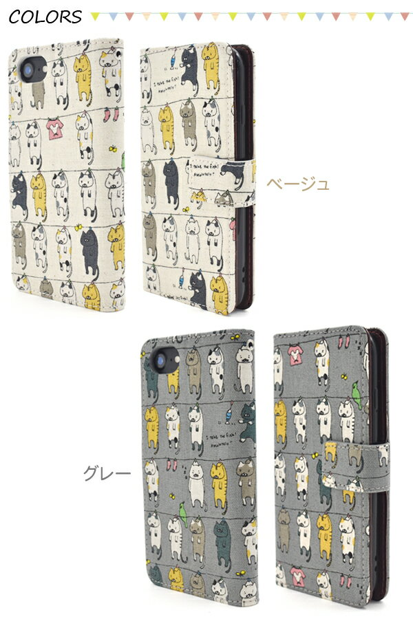iPhone6/6s/7/8用 干されてる猫ケースポーチ(ベージュ)【スマートフォンケース 手帳型】