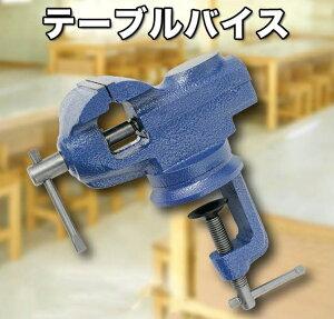 テーブルバイス(万力)【DIY 工具】