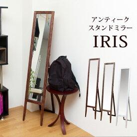IRIS アンティークスタンドミラー BR(ブラウン)【送料無料・代引き不可】