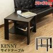 KENNYサイドテーブル50×50ABR(アンティークブラウン)【送料無料・代引き不可】