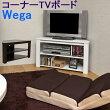 WegaコーナーTVボードWAL(ウォールナット)【送料無料・代引き不可】