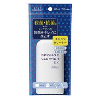 高丝海绵吸尘器EX 150ml(化装海绵专用的吸尘器)