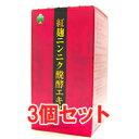 【送料無料】【湧永製薬】紅麹 ニンニク 醗酵エキス 120カプセル 3個セット (紅麹ニンニク醗酵エキス)【健康補助食品】