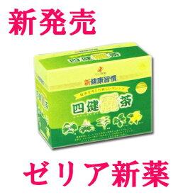 【健康食品】ゼリア新薬新健康習慣四健麗茶60包3個セット