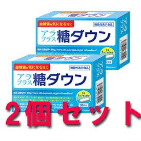 【送料込み!!】【即納】 アラプラス 糖ダウン 30カプセル 2個セット!!(2箱セット!!)【あす楽対応商品】【機能性表示食品】