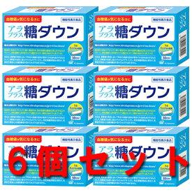 【送料込み!!】【即納】 アラプラス 糖ダウン 30カプセル 6個セット!! (6箱セット!!)【あす楽対応商品】【機能性表示食品】