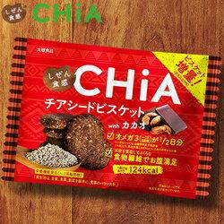 【大塚食品】 CHiA チアシード ビスケット with カカオ 25g 12個セット!! 【栄養機能食品】
