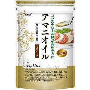 【送料無料】 日本製粉 アマニオイル ミニパック 5.5g×30袋 亜麻仁油 【ニップン】【フラックスオイル】【機能性表示食品】