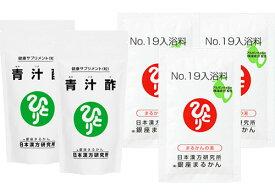 【送料無料】【No.19 入浴料 25g 3袋付き!!】銀座まるかん 青汁酢 約480粒【2個セット!!】【斎藤一人】