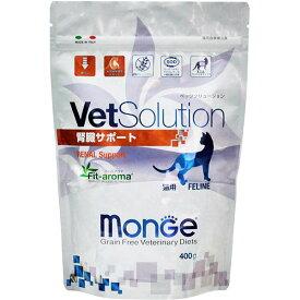 【送料込み!!】【VetSolution】 ベッツソリューション 猫用 腎臓サポート 400g 【食事療法食】