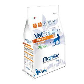 【送料込み!!】【VetSolution】 ベッツソリューション 食事療法食 猫用 腎臓サポート 1.5kg 【食事療法食】