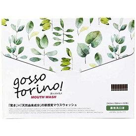 【送料無料】サン・クラルテ製薬 ゴッソトリノ 30包 携帯用 マウスウォッシュ 口臭ケア 医薬部外品【gossotorino】【お得な2箱セット・3箱セット・5箱セットもございます】