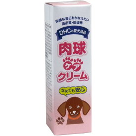 【送料込み!!】DHC 肉球ケアクリーム 20g