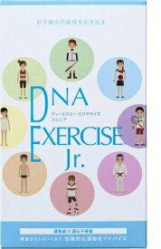 【送料込み!!】DNA EXERCISE Jr. 遺伝子分析キット【口腔粘膜専用】【ハーセリーズ・インターナショナル】
