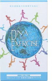 【送料込み!!】DNA EXERCISE 遺伝子分析キット【適正運動分析】【口腔粘膜用】【ハーセリーズ・インターナショナル】