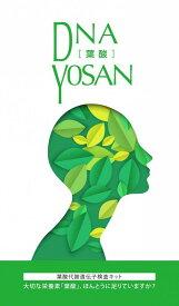 【送料込み!!】DNA YOSAN 葉酸代謝遺伝子 検査キット【口腔粘膜用】【ハーセリーズ・インターナショナル】