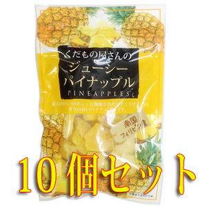 @【今だけ青汁 10包プレゼント中】くだもの屋さんのジューシーパイナップル 80g10袋セット【食品】【ドライフルーツ】
